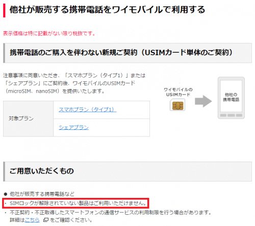 y-mobile-softbank