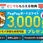 ワイモバイル(Y!mobile)キャンペーン詳細と併用パターン、注意点まとめ【8月】