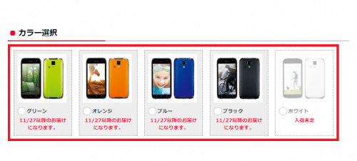 ymobile-outlet22