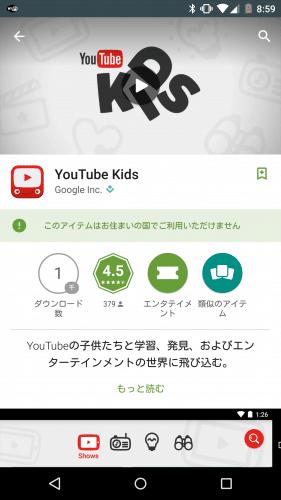 youtube-kids-apk1
