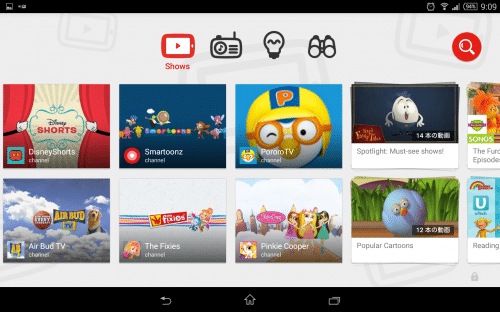 youtube-kids-apk20