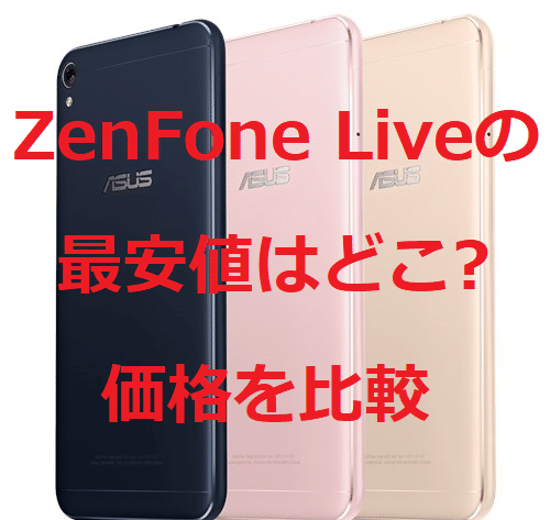 zenfone-live-mvno