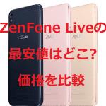 ZenFone Liveの最安値は?格安SIM(MVNO)セットとキャンペーンを含めて比較