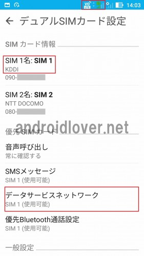 データ通信用としてau VoLTE SIMを選択すれば通話・通信とも可能だがauでない方のSIMは使えない