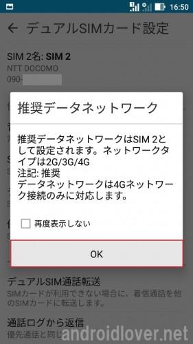 zenfone3-dual-standby-settings11