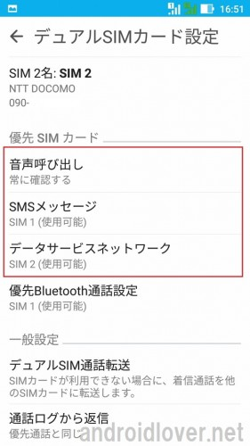 zenfone3-dual-standby-settings14
