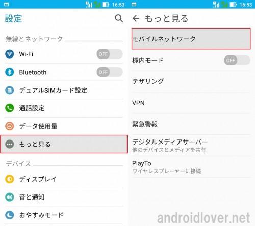 zenfone3-dual-standby-settings15
