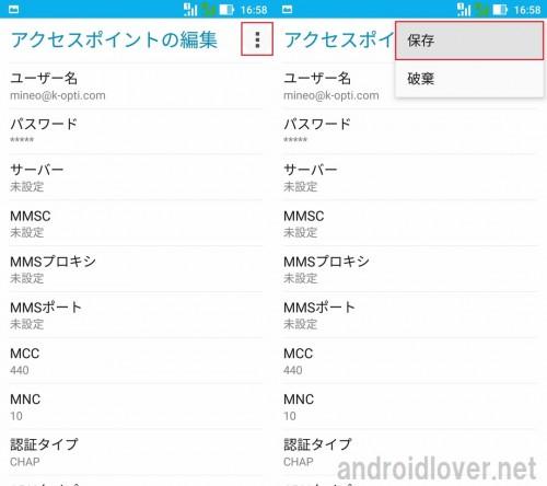 zenfone3-dual-standby-settings23