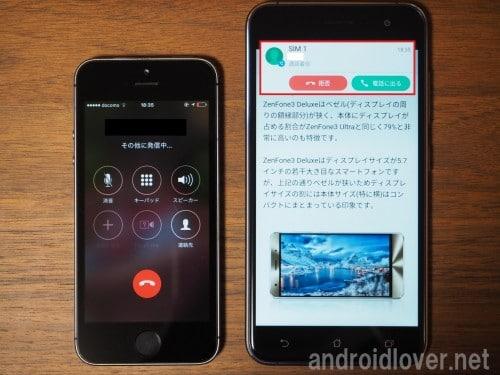 zenfone3-dual-standby-settings25