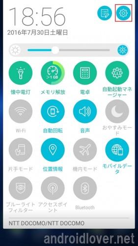 zenfone3-dual-standby-settings7