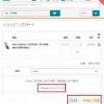 ZenFone3(ZE520KL/ZE552KL)をETORENで購入時の総費用まとめ