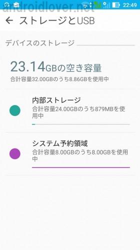 zenfone3-initial-settings36