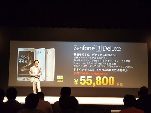zenfone3-japan-price2