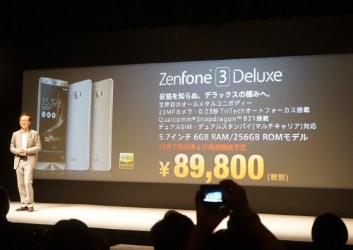 zenfone3-japan-price3