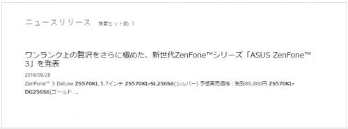 zenfone3-japan1
