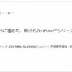 日本版ZenFone 3とZenFone 3 Deluxeの価格は高すぎる。