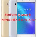 ZenFone 3 LaserをNifMoで購入するといくら?キャッシュバックと割引まとめ