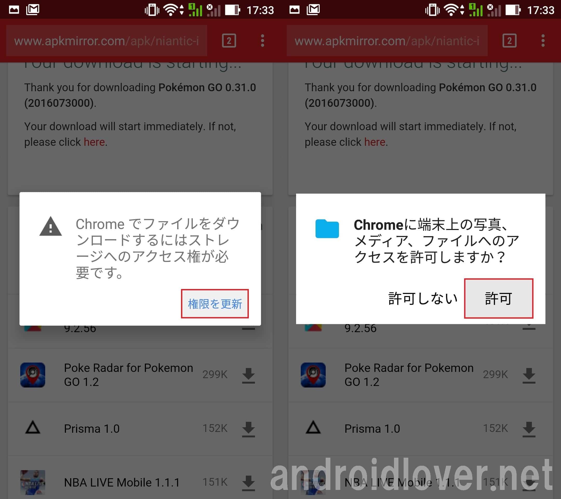 zenfone3はポケモンgo非対応。それでも遊ぶ方法【8/15に対応】