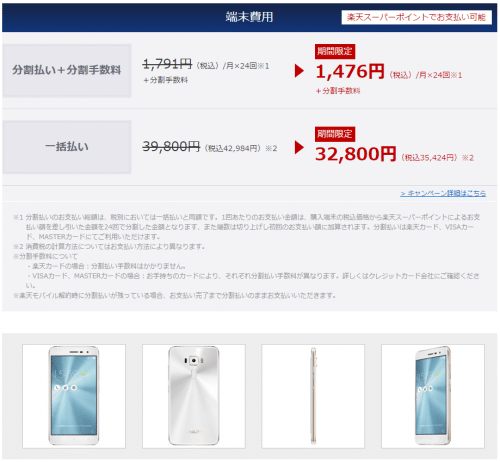 zenfone3-rakuten-mobile-sale