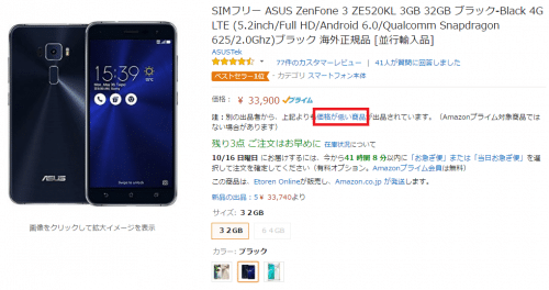 zenfone3-reasonable29