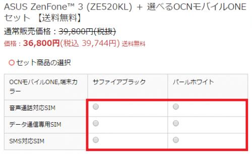 zenfone3-reasonable42