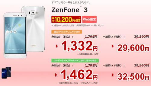zenfone3-reasonable44