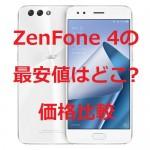 ZenFone 4の最安値は?格安SIM(MVNO)セットとキャンペーンを含めて比較