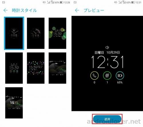 zenfone4-selfie-pro-software27