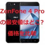 ZenFone 4 Proの最安値は?格安SIM(MVNO)セットとキャンペーンを含めて比較