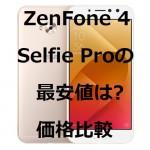 ZenFone 4 Selfie Proの最安値は?格安SIM(MVNO)セットとキャンペーンを含めて比較