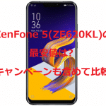 ZenFone 5の最安値は?格安SIM(MVNO)セットやキャンペーンを含めて価格比較