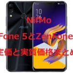 NifMo ZenFone 5(5Q)のキャンペーンや割引を含めた実質価格まとめ