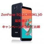ZenFone 5Qの最安値は?格安SIM(MVNO)セットやキャンペーンを含めて価格比較