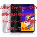 ZenFone 5Zの最安値は?格安SIM(MVNO)セットやキャンペーンを含めて価格比較